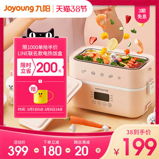 Jiuyang electric lunch box can be heated, lunch box can be plugged in, heating and heat preservation lunch box
