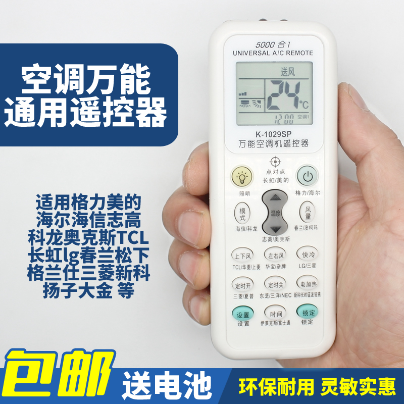 Universal air conditioning remote control universal model for Geli Mei Haier Hisense Chi ke Dragon Oaks and so on