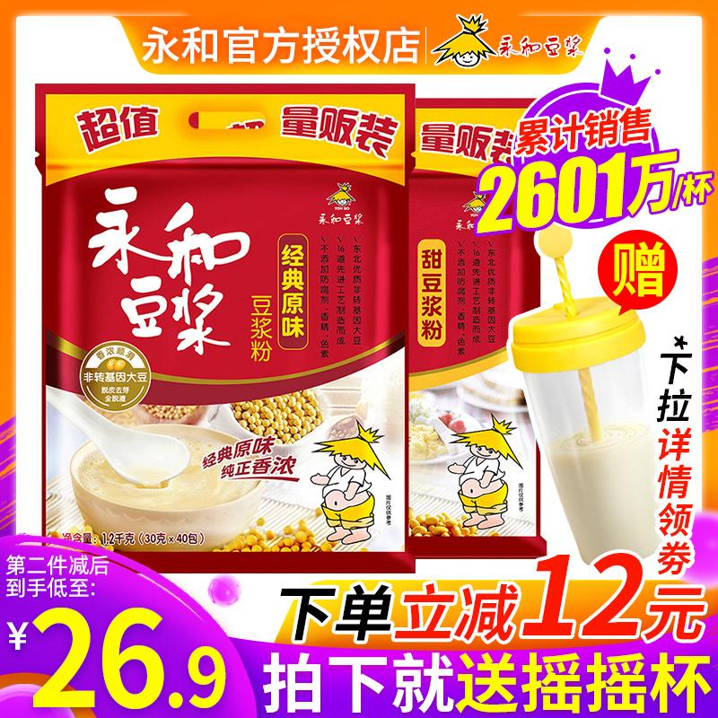 永和豆浆1200g经典原味甜味豆浆粉无蔗糖添加早餐袋速溶豆浆豆奶