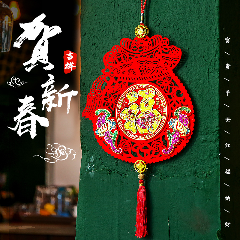 New Year's decorations for the Spring Festival indoor annual products Hanging living room fan fu-zi festive holiday bag Pendant