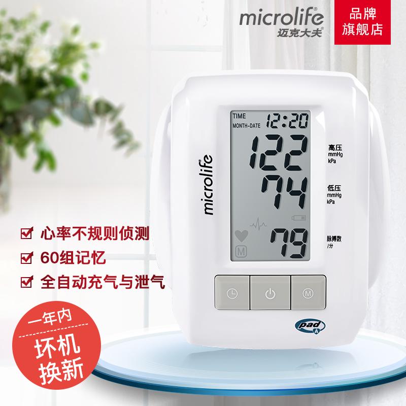 瑞士品牌家用量血压全自动血压测量仪BP3BM1-3P精准电子血压计
