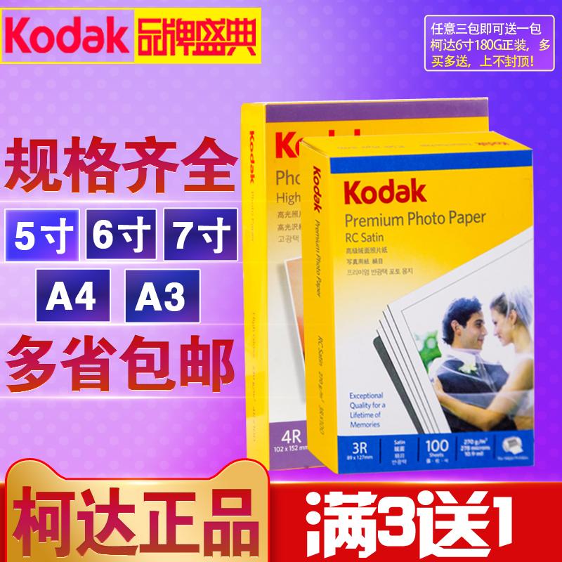 Фотобумага Kodak A4 струйная фотобумага 6 дюймов 5 дюймов 7 дюймов 230 г высокая Фотобумага для фотобумаги 4R оптовые продажи