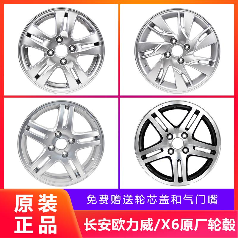 Thích hợp cho bánh xe nguyên bản Changan Oulvi / Oulvi X6 Bánh xe hợp kim nhôm 14/15 inch vành thép nguyên bản - Rim