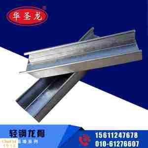 北京轻钢龙骨隔墙50竖向50天地75竖向75天地室内隔墙装饰工程专用