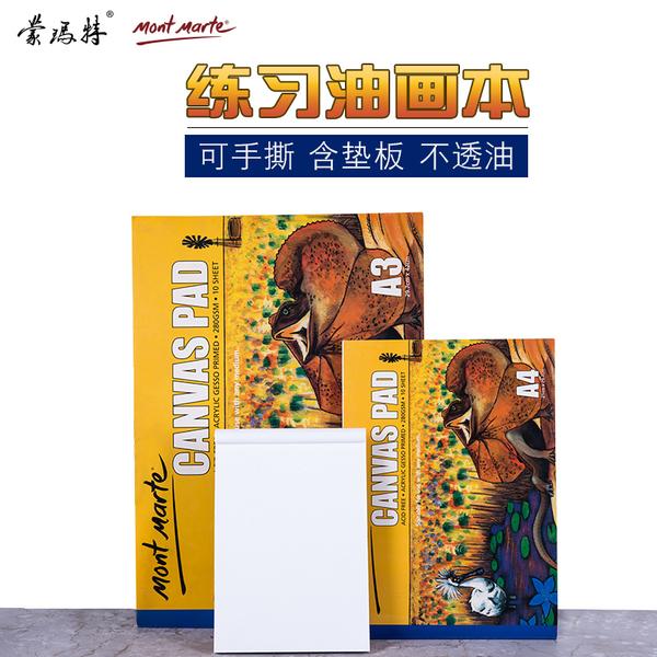 蒙玛特 油画纸包邮初学者练习油画布本批发丙烯画布画纸油画工具