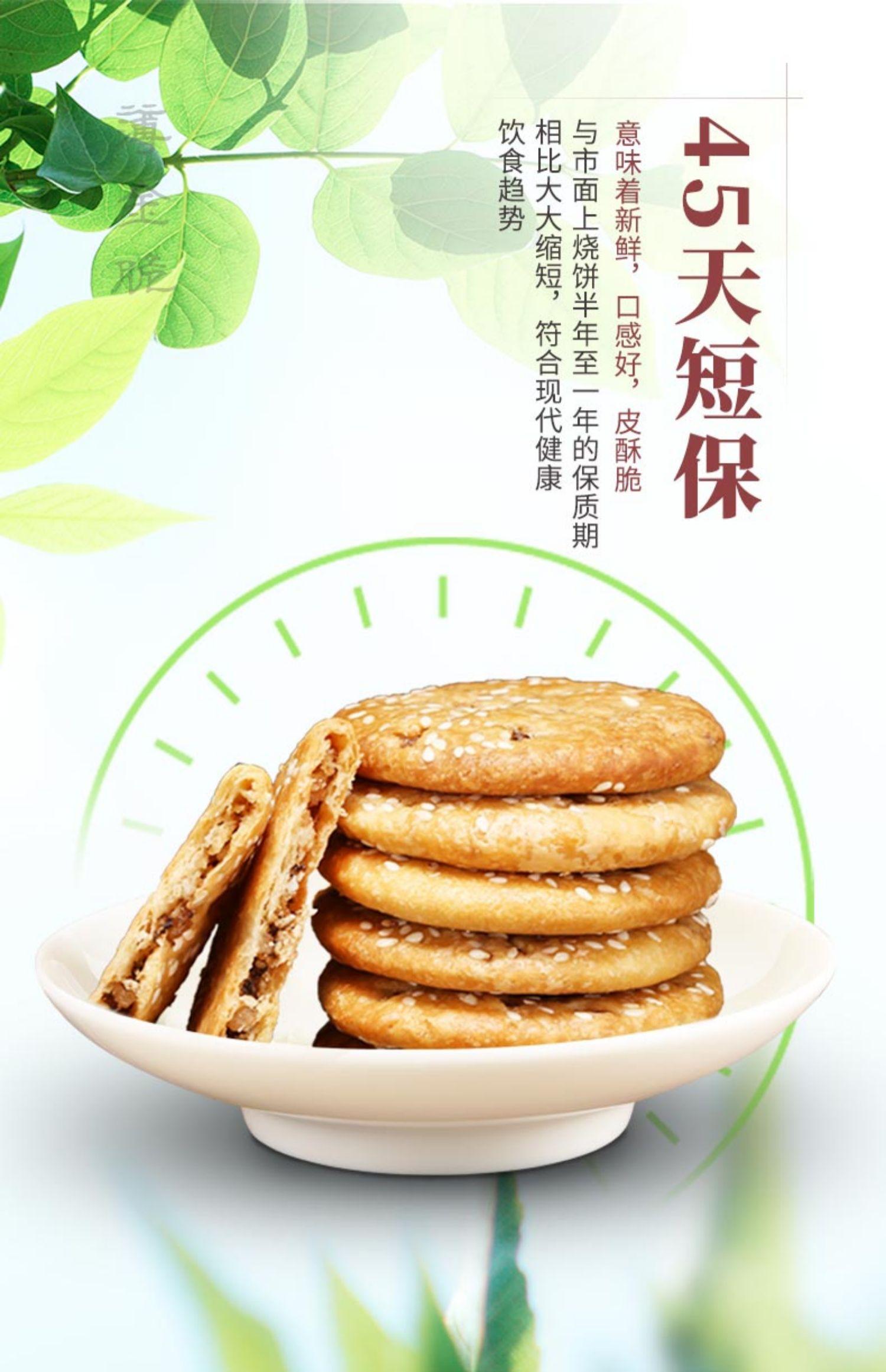 超港黄山烧饼正宗梅干菜扣肉好吃的网红零食黄山特产小吃薄金脆商品详情图