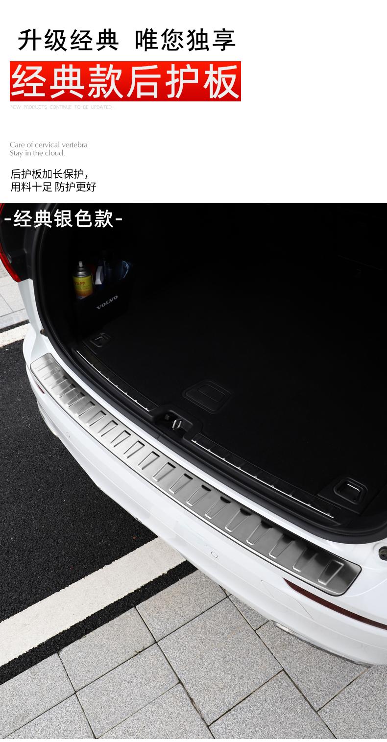 Ốp chống trầy cốp sau Volvo XC60 2018- 2020 - ảnh 8