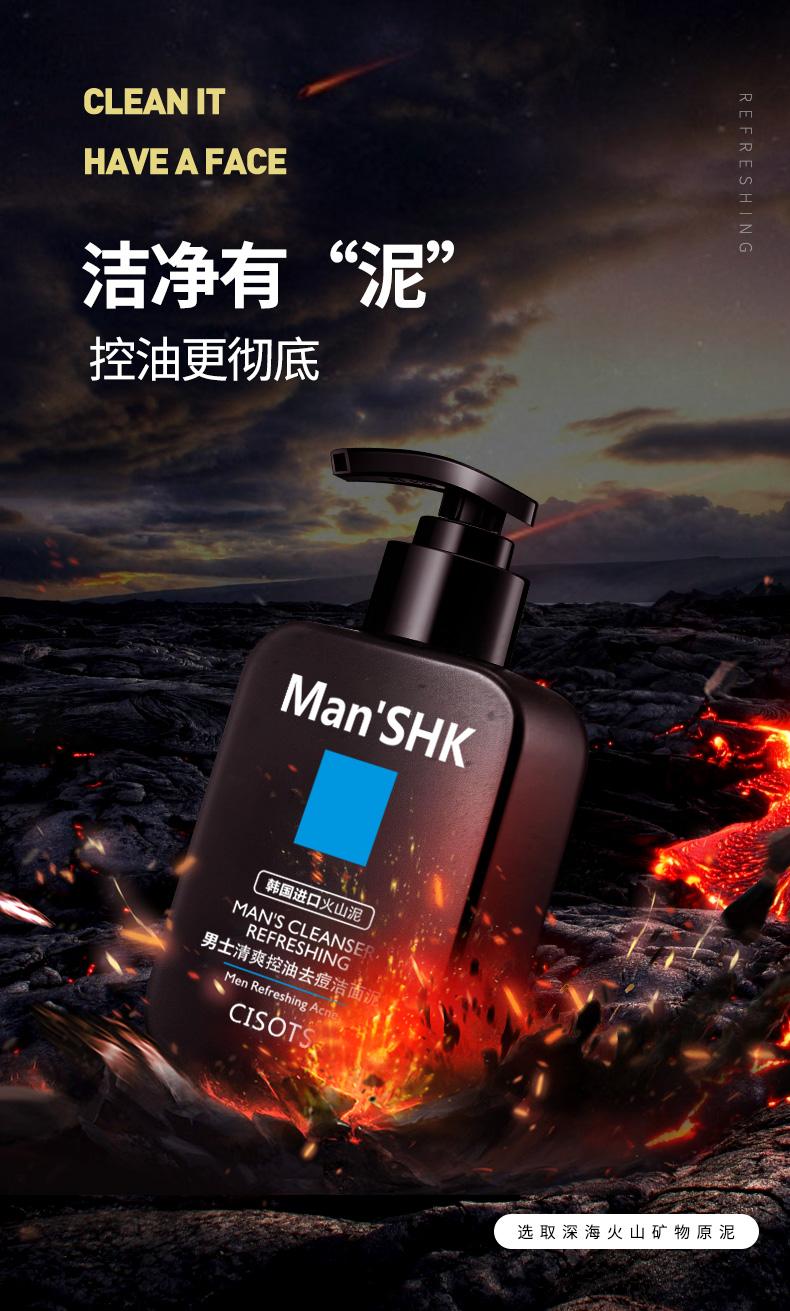 【拍一发二】火山泥洗面奶男士专用清洁控油祛痘去黑头除螨详细照片