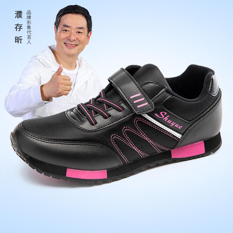 舒悦老人鞋女官方旗舰店官网春季正品中老年鞋健步鞋防滑软底妈妈(888-25)