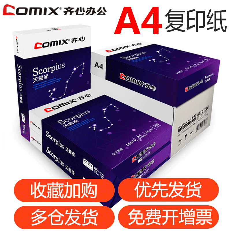 Qixin a4 paper printing copy paper package a full box Scorpio 70g80g office paper white paper 2500 sheets B5B48k16k wholesale a3 paper A5 paper student with draft paper