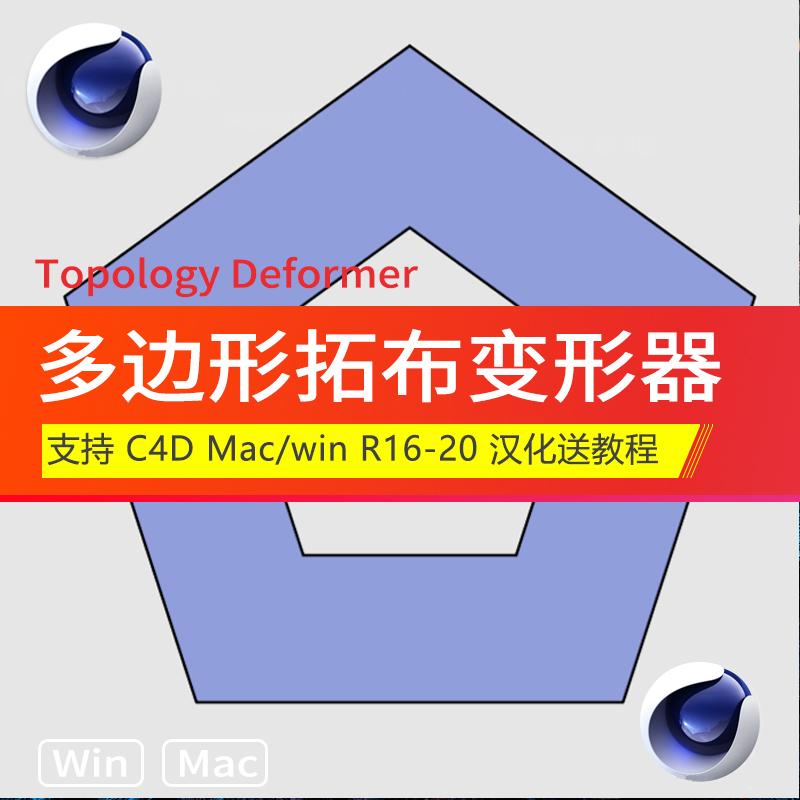 C4D多边形拓布变形器建模辅助插件 Topology Deformer A1192