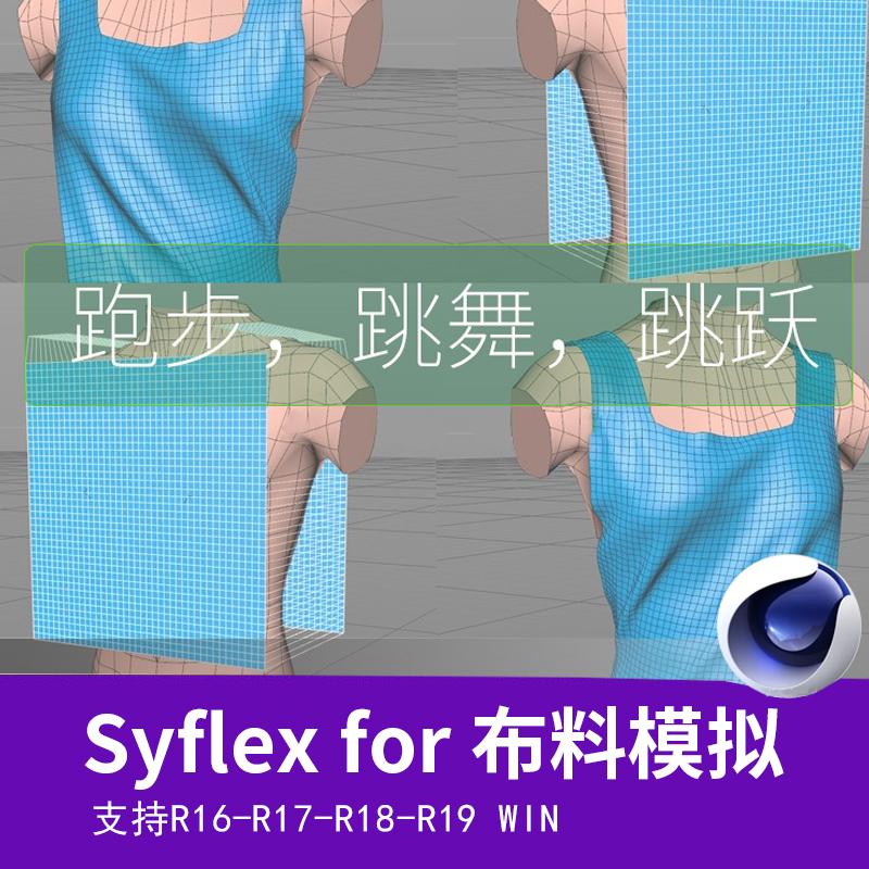 C4D插件 Syflex for C4D R16-R19[布料模拟插件英文版