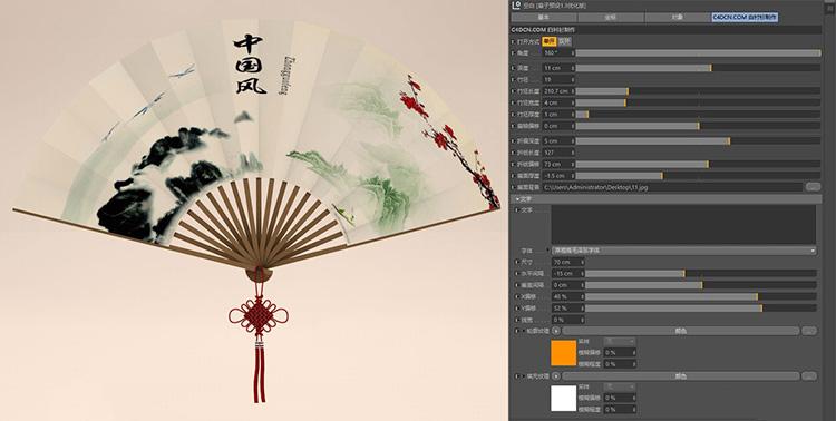C4D扇子预设1.3中文优化版中国风折扇纸扇开合动画创意3D素材A825