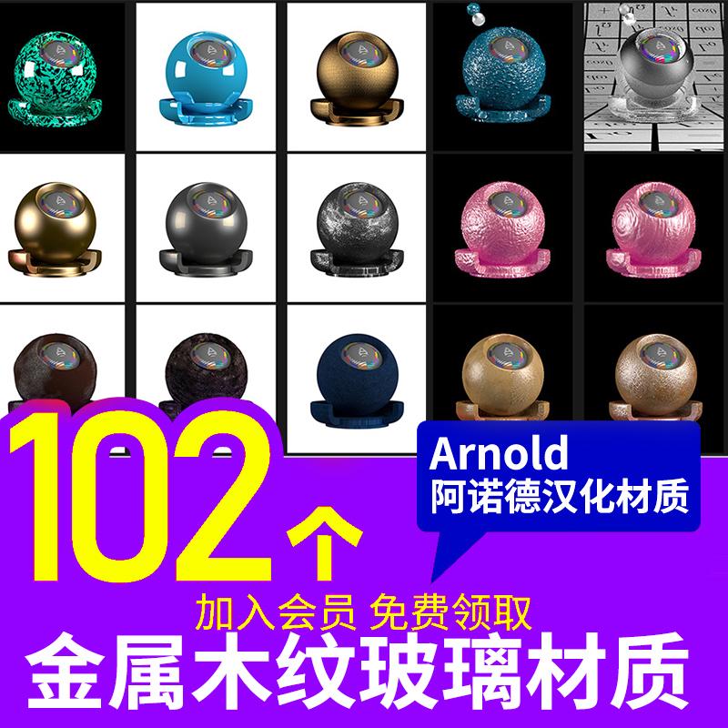 102种C4D Arnold阿诺德汉化材质预设合集创意3D模型预置