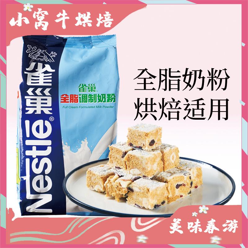 雀巢饼干乳粉500g做原料酥袋装牛轧糖原料v饼干奶粉的烘焙雪花全脂