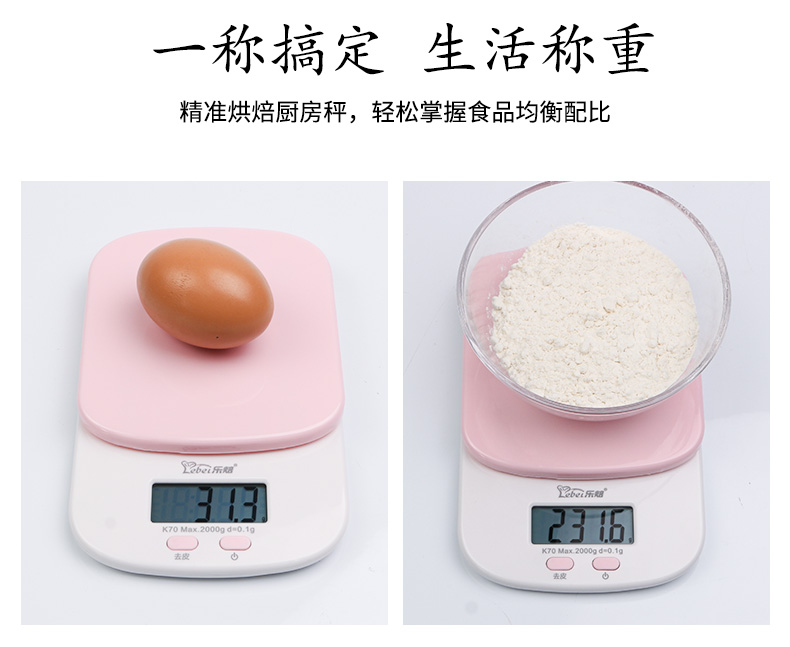 乐焙电子秤家用小型烘焙料理秤精准高精度食物称重商用高精准度秤烘培称详细照片