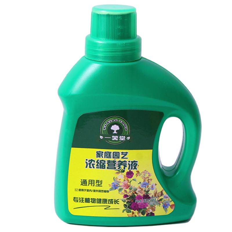 【一笑堂】植物通用浓缩营养液500ml