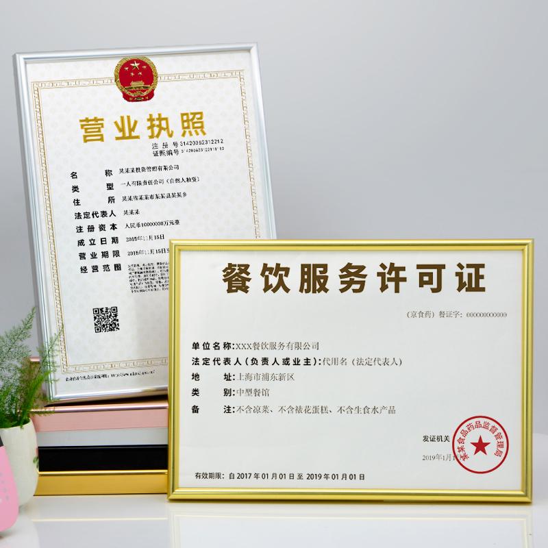 铝合金圆面A3相框挂墙营业执照框三证合一证书框奖状框摆台保护套_天猫超市优惠券