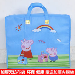 Nursery bedding cartoon cute waterproof pouch bag quilt children nonwoven son Liu Jiantao