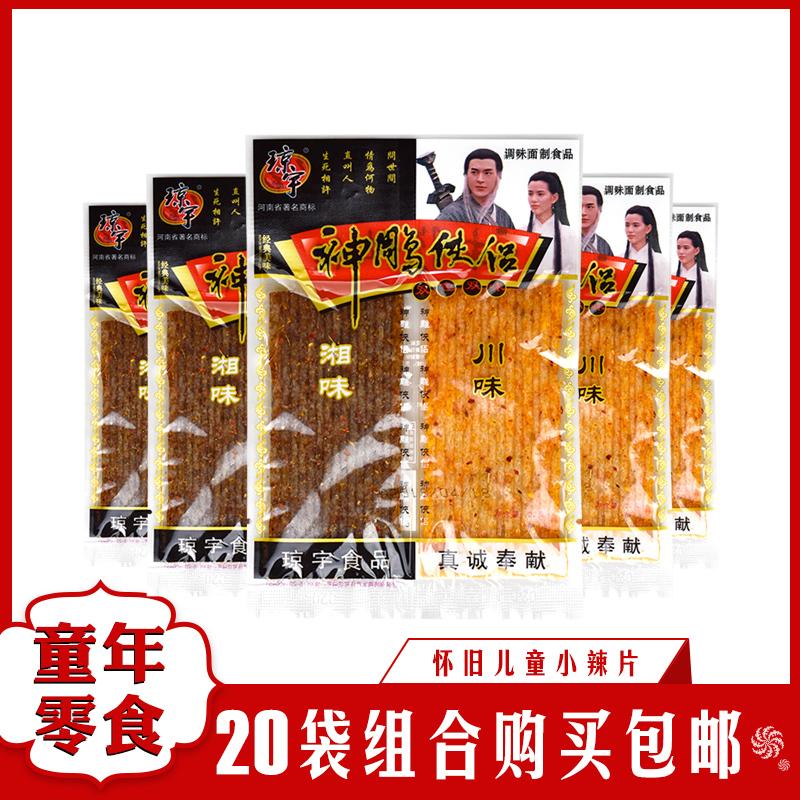 神雕侠侣辣条20包怀旧80后面筋组合经典琼宇小吃素食辣条片零食零