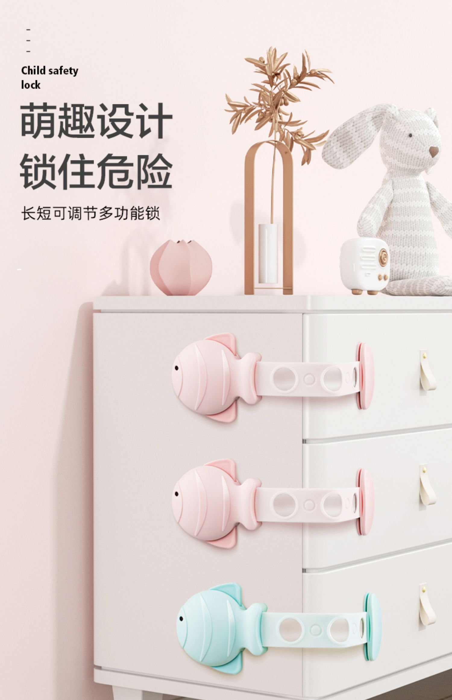【4个装】宝宝抽屉冰箱防夹手安全锁