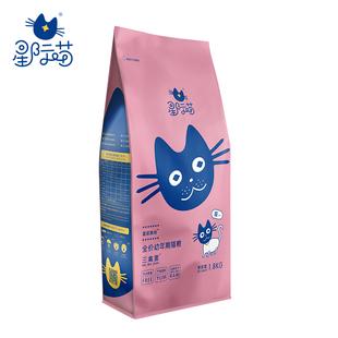 星际喵幼猫粮天然无谷猫粮
