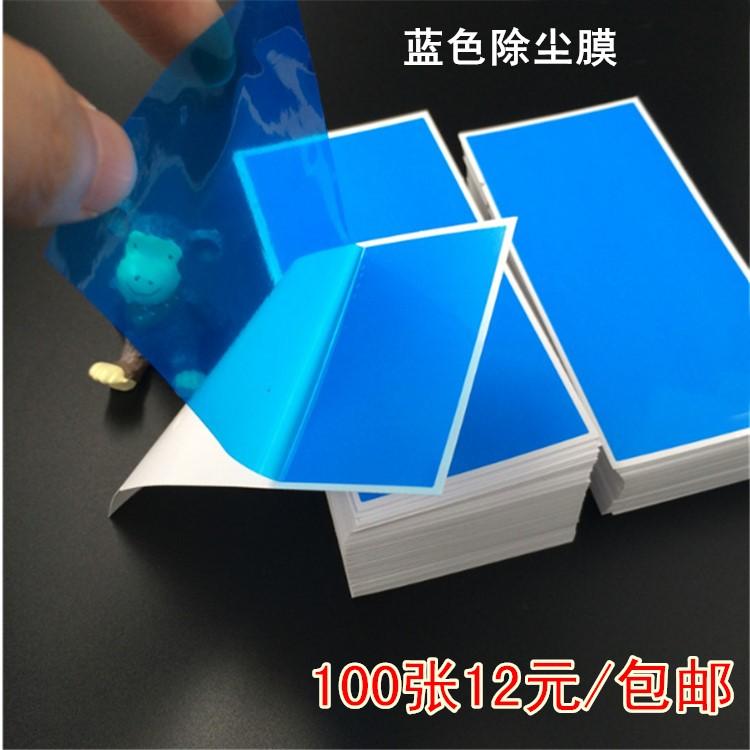 手机屏幕清洁除尘贴吸尘纸粘灰膜低粘静电贴膜工具用品蓝色除尘膜