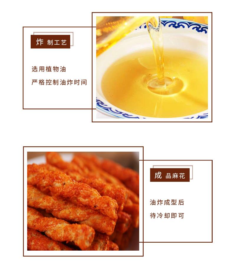 西安飯莊手工小麻花80g*3包 休閑零食酥脆麻花(圖5)