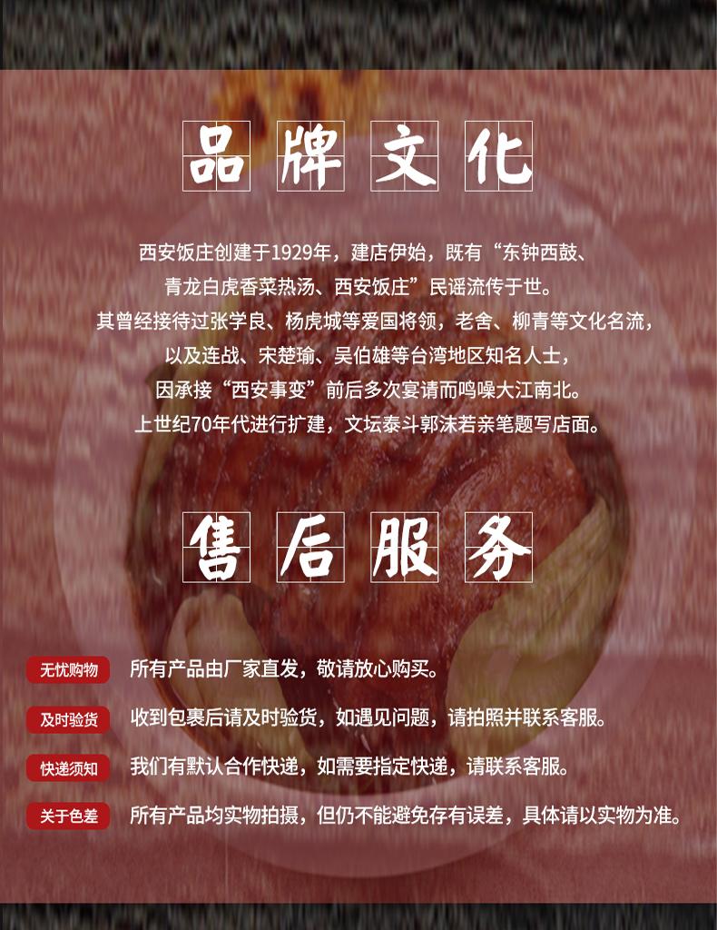 陜西西安飯莊特產特色方便菜梅菜扣肉270g速食成品菜日期新鮮(圖11)