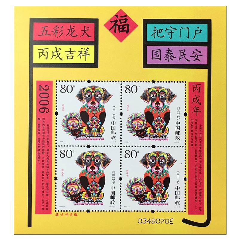 2006-1丙戌邮票邮票年第狗生肖狗年三轮赠送版狗票黄狗小版张