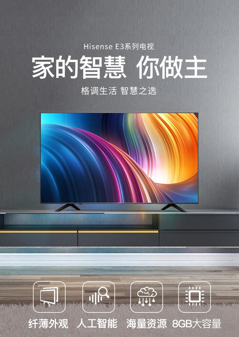 Hisense-海信 H65E3A 65英寸4K电视使用感受如何?物超所值,口碑好不好