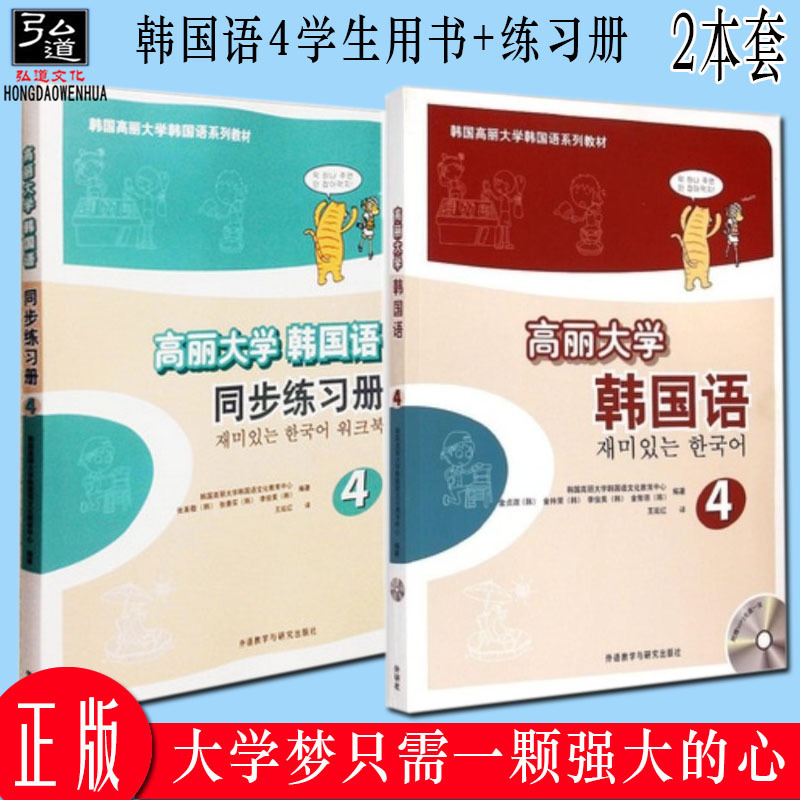 New Korea University Korean language 4 volume 4 student books exercise book  Korea Korean language Volume 4 Korea Korea University Korean language