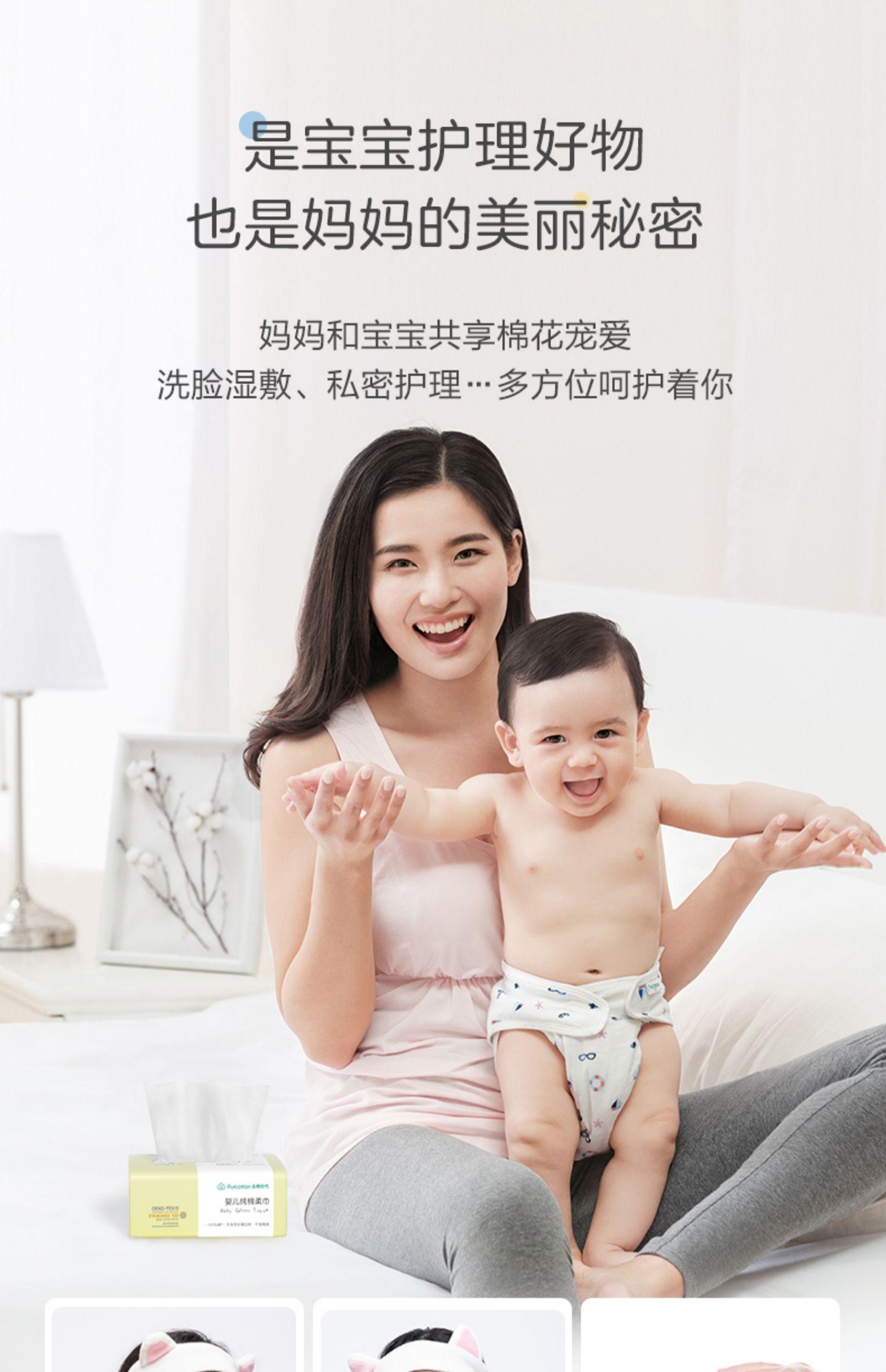 【薇娅推荐】全棉时代婴儿棉柔巾湿巾