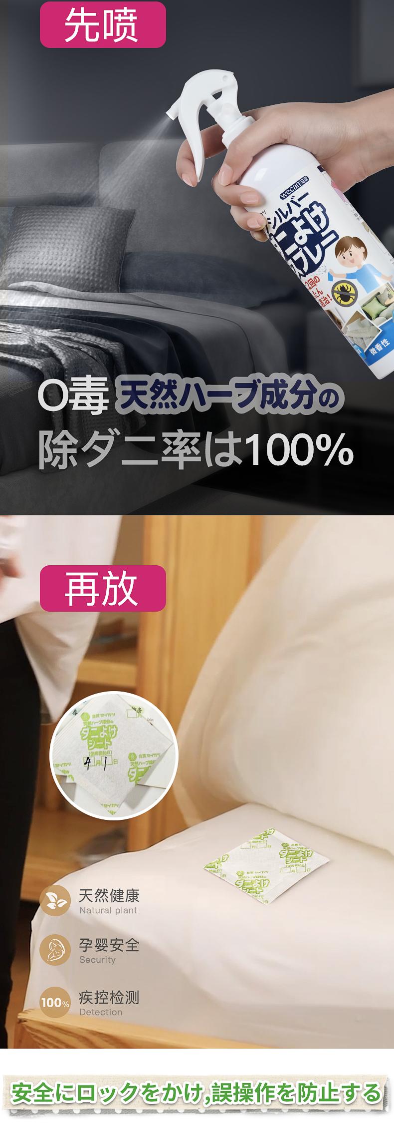 日本除螨喷雾剂床上免洗除螨神器家用除螨包去螨虫贴宠物螨虫剋星详细照片