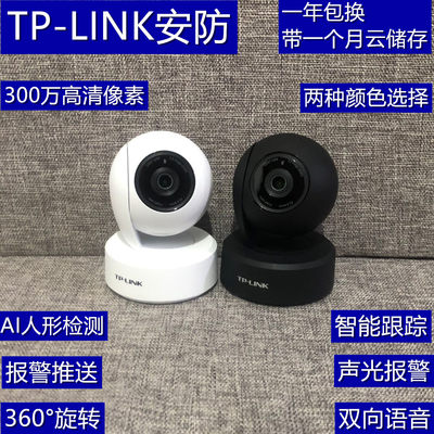 TP-LINK two-way voice HD 4 million monitoring network wireless WIFI PTZ camera TL-IPC44AN