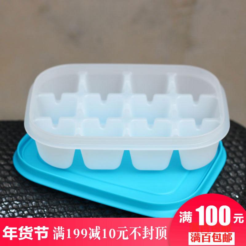 特百惠 酷趣冰格 冰箱冷冻保鲜盒自制冰块带盖制冰格 正品