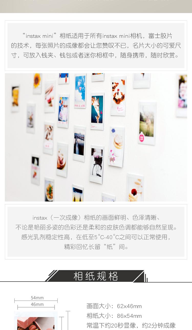 富士拍立得相纸白边张通用胶捲多规格详细照片