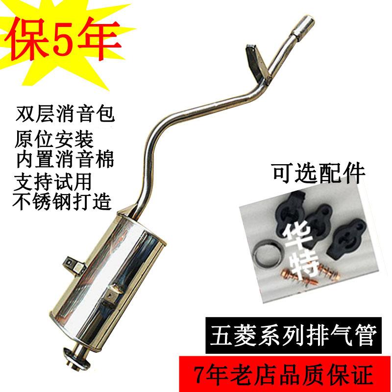 Wuling Легкая выхлопная труба хвост Раздел 6376 C E NF 6390 QF Измельчитель шума из нержавеющей стали