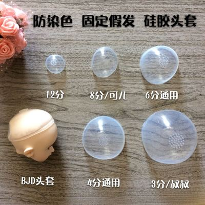 taobao agent 【Fixed wig headgear】3 points 4 points 6 points 8 points for bjd baby ob11 baby bald silicone anti-dyeing headgear