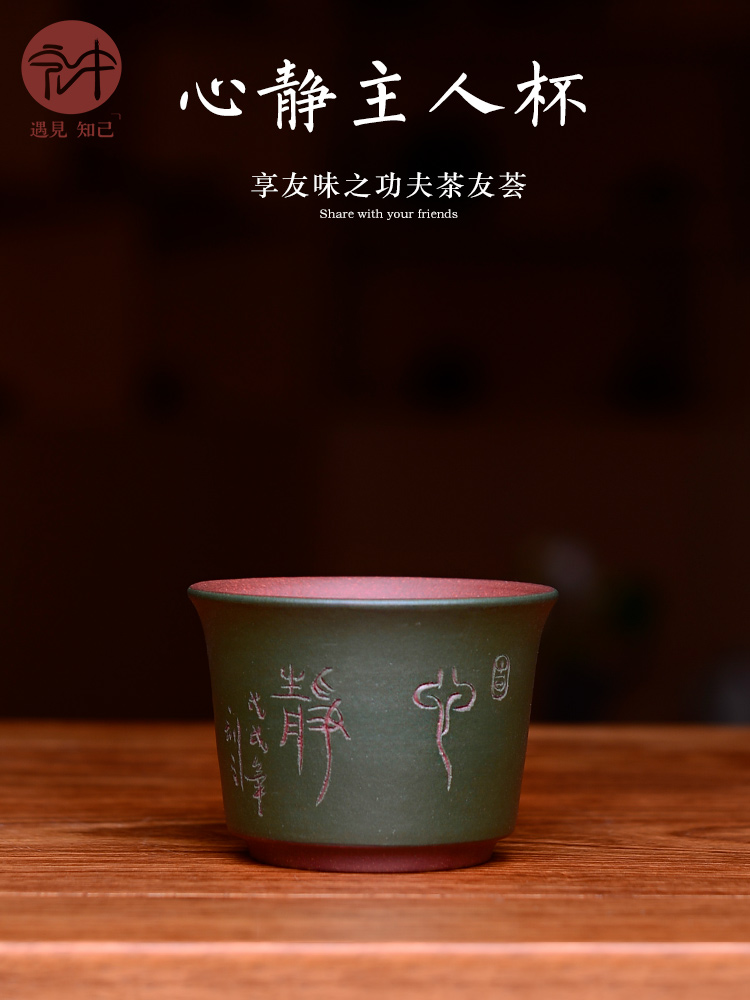 Hongzhong-Yixing Purple Sand Cup Yixing Purple Sand master cup Tea cup Small teacup Handmade mouth cup