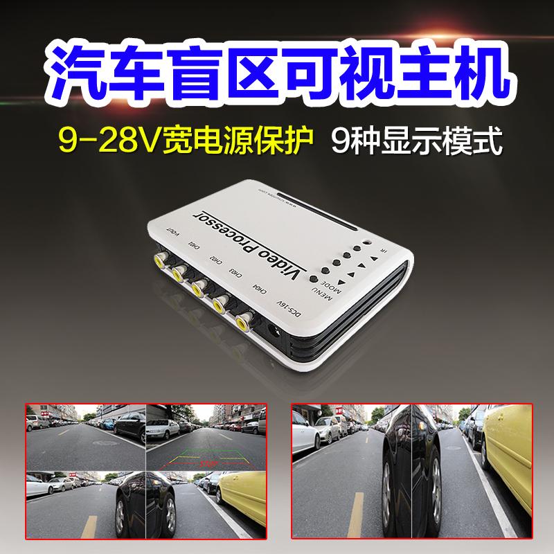 Автомобильный сплиттер изображения 4 way высокая ясно камера Реверсирование с приводом задний вид справа сторона Мониторинг слепых областей