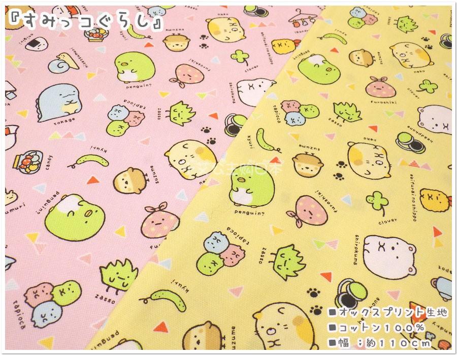 日本进口纯棉卡通角色角落生物童装桌布书包手作书衣娃衣面料现货