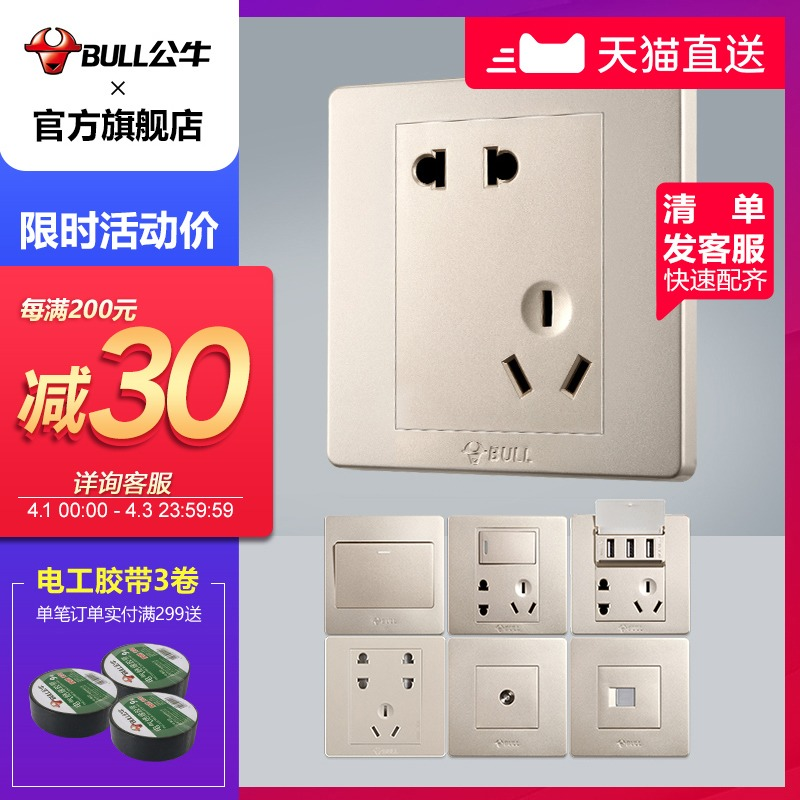 Bull switch socket official store socket panel 86 type household power five-hole USB dark panel champagne gold