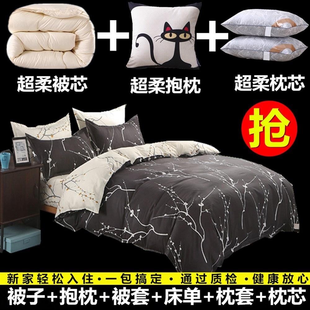 学生宿舍单人床三件套男1.0m床上用品小清新宾馆1米8被子四件套女