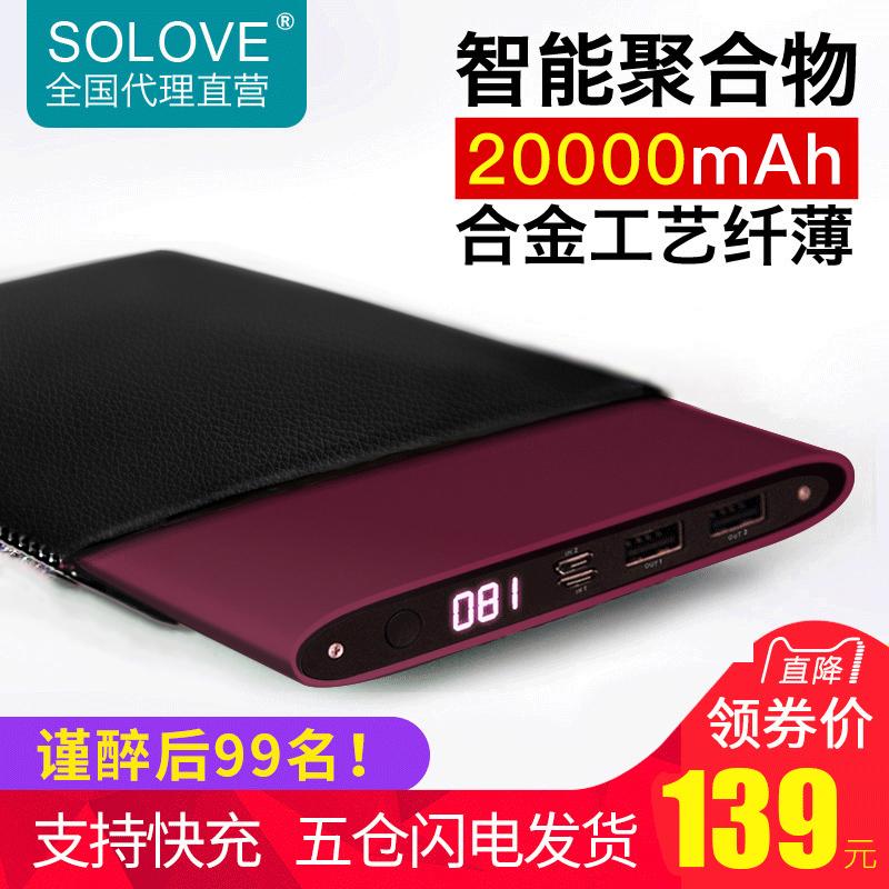 SOLOVE Su Le зарядка сокровищ 20000 мА ультратонкий большой емкости мобильный аккумулятор яблоко для Vivo Huawei OPPO мобильный телефон универсальная быстрая зарядка оригинал может верх Самолеты могут принимать девушки
