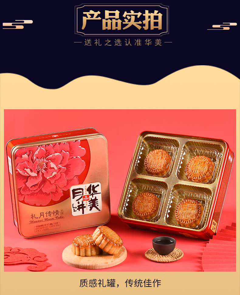 华美 500g礼月传情月饼礼盒 郑州华美月饼总代理