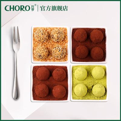 巧罗黑松露型巧克力礼盒装送女友散装巧克力零食盒装(代可可脂)