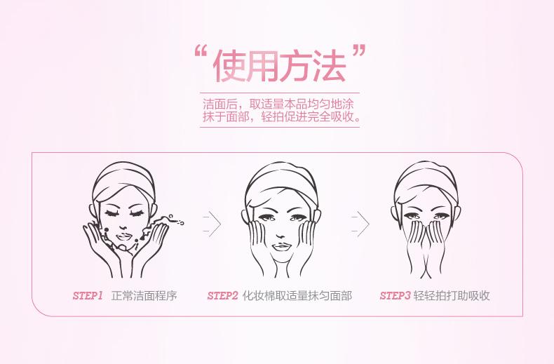 亮采轻盈活肤水详情_10.jpg