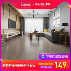 Bell floor oak multi-layer solid wood floor 15mm solid wood composite geothermal environmental protection FIGO oak foot delivery line