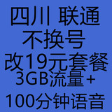 Sichuan Unicom 19 yuan package to change the security number does not change the low tariff concessions and old customers to change to handle the conversion